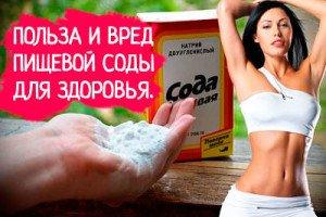 Сода пищевая польза и вред отзывы